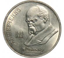 СССР 1 рубль 1989. 175 лет со дня рождения Т.Г. Шевченко