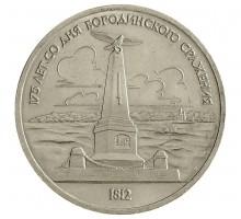 СССР 1 рубль 1987. 175 лет со дня Бородинского cражения, Памятник