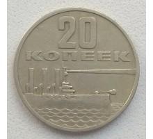 СССР 20 копеек 1967. 50 лет советской власти