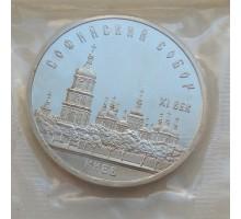СССР 5 рублей 1988. Софийский Собор, г. Киев. Пруф