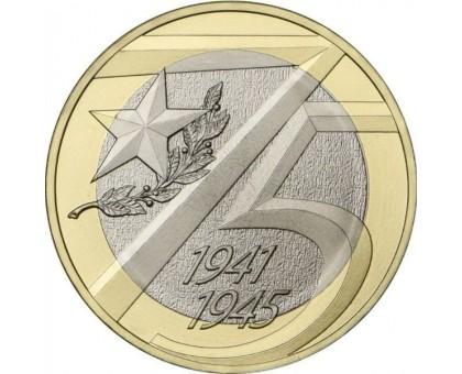 10 рублей 2020. 75 лет Победы