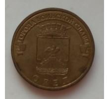 10 рублей 2011. Орел (1182)