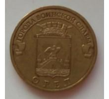 10 рублей 2011. Орел (1181)
