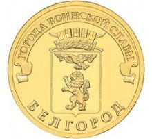10 рублей 2011. Белгород