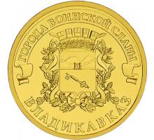 10 рублей 2011. Владикавказ