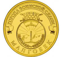 10 рублей 2011. Малгобек