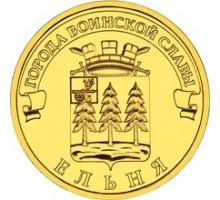 10 рублей 2011. Ельня
