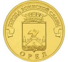 10 рублей 2011. Орел
