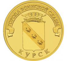10 рублей 2011. Курск