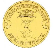 10 рублей 2013. Архангельск