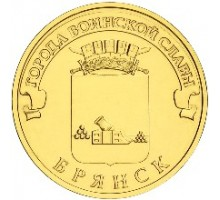 10 рублей 2013. Брянск