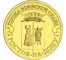 10 рублей 2012. Ростов-на-Дону