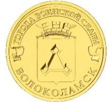 10 рублей 2013. Волоколамск