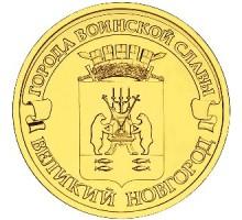10 рублей 2012. Великий Новгород