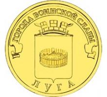 10 рублей 2012. Луга