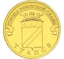 10 рублей 2012. Туапсе