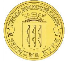 10 рублей 2012. Великие Луки