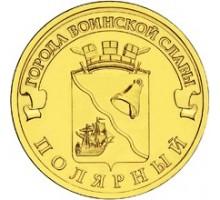 10 рублей 2012. Полярный
