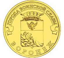 10 рублей 2012. Воронеж