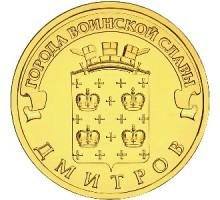 10 рублей 2012. Дмитров