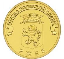 10 рублей 2011. Ржев
