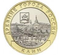 10 рублей 2019. Клин