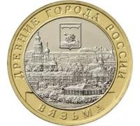 10 рублей 2019. Вязьма