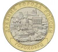 10 рублей 2018. Гороховец