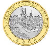 10 рублей 2008. Азов СПМД