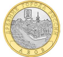 10 рублей 2008. Азов ММД