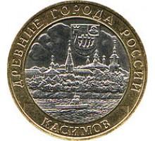 10 рублей 2003. Касимов