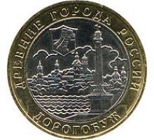 10 рублей 2003. Дорогобуж
