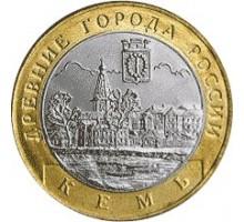 10 рублей 2006. Кемь