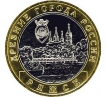 10 рублей 2004. Ряжск