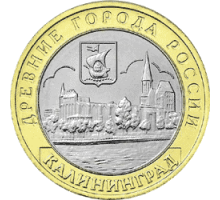10 рублей 2005. Калининград
