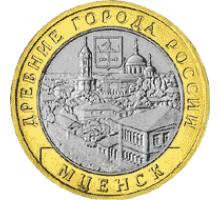 10 рублей 2005. Мценск