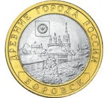 10 рублей 2005. Боровск