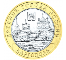 10 рублей 2006. Каргополь