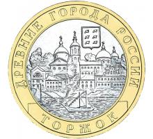 10 рублей 2006. Торжок