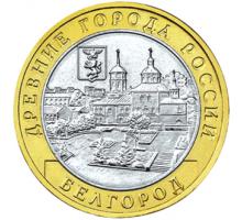 10 рублей 2006. Белгород
