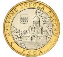 10 рублей 2007. Гдов ММД