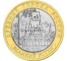 10 рублей 2007. Великий Устюг ММД
