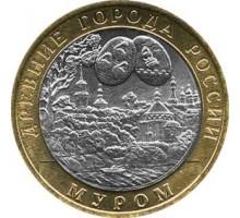 10 рублей 2003. Муром