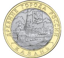 10 рублей 2005. Казань