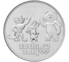 25 рублей 2014. Олимпийские Игры, Сочи 2014 - Талисманы