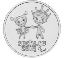 25 рублей 2013. Олимпийские Игры, Сочи 2014. Талисманы Лучик и Снежинка