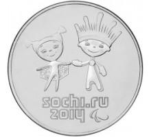 25 рублей 2014. Олимпийские Игры, Сочи 2014. Талисманы Лучик и Снежинка