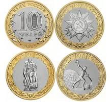 10 рублей 2015. 70 лет Победы в Великой Отечественной Войне. Набор 3 шт