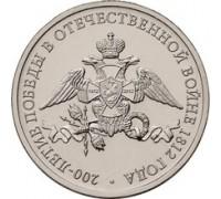 2 рубля 2012. Эмблема празднования 200-летия победы в войне 1812