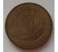 10 рублей 2011. 50 лет первого полета в космос (1183)
